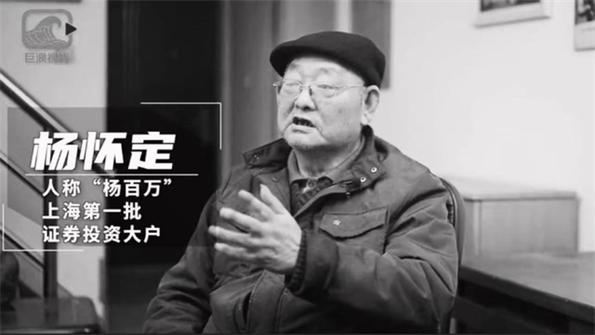 """突发!""""中国第一股民""""杨百万逝世,曾是一名仓库保管员,靠买卖国库券一战成名,转战中国股市成传奇人物"""