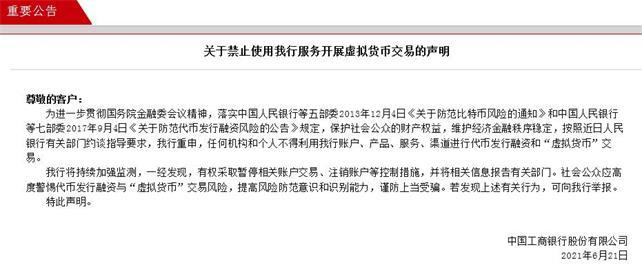 中国工商银行:禁止使用我行服务开展虚拟货币交易