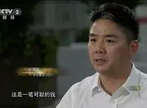 刘强东刷屏!宣布全员涨薪两个月!快递员月入过万 网友:我想做你兄弟