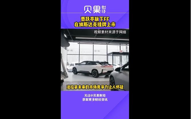 贾跃亭旗下FF将在纳斯达克挂牌上市 恒大汽车股价大涨