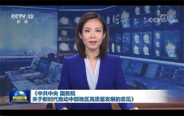 影响3.6亿人!中部崛起新政来袭 六省迎重磅文件!涉及制造业、农业