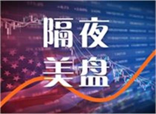 隔夜外盘:欧股普涨、美股三大指数涨跌不一 国际油价跌超3%