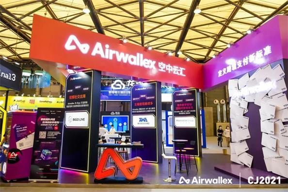 助力数字娱乐企业扬帆出海,Airwallex空中云汇首次亮相2021ChinaJoy