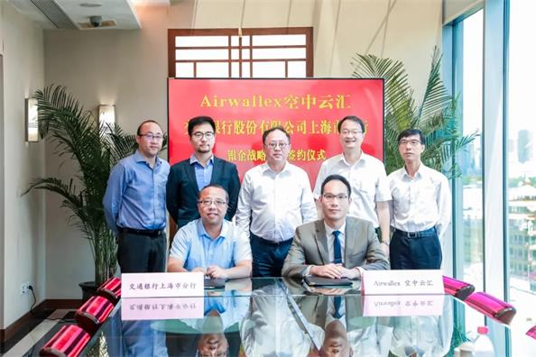 Airwallex空中云汇与交通银行上海市分行签署战略合作协议