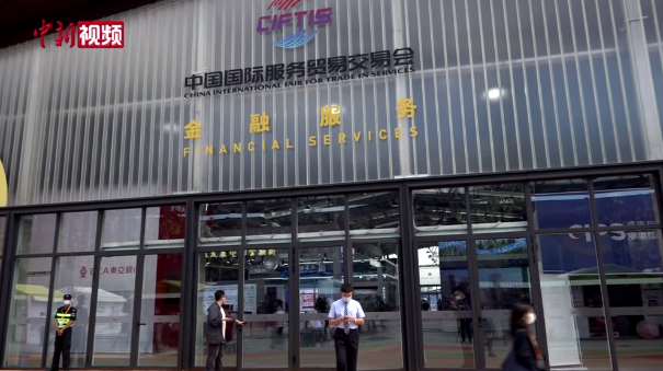 聚焦服贸会:数字贸易发展提速 中国彰显发展潜力
