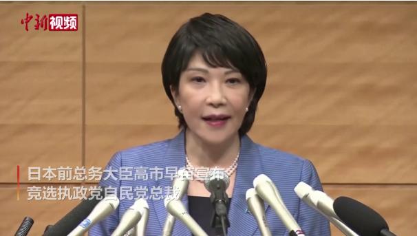 高市早苗宣布参选自民党总裁 力争成日本首位女首相