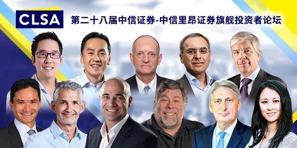 第28届中信证券-中信里昂证券旗舰投资者论坛今日盛大开幕