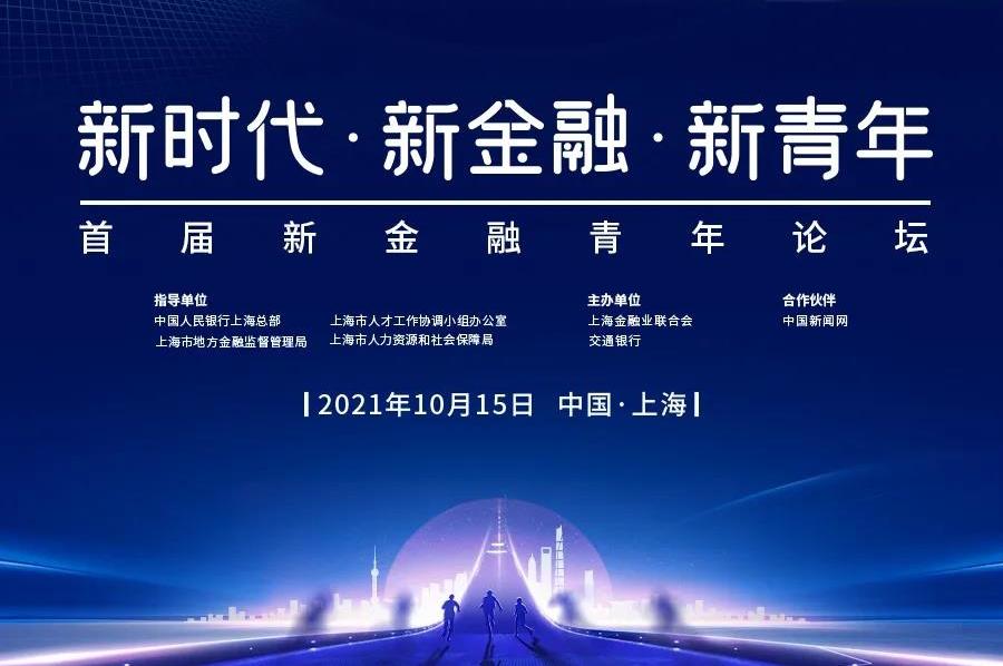 """新时代·新金融·新青年  """"首届新金融青年论坛""""今日上海举办(更新)"""