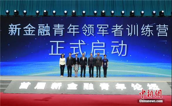 首届新金融青年论坛举行 新金融青年领军者计划启动